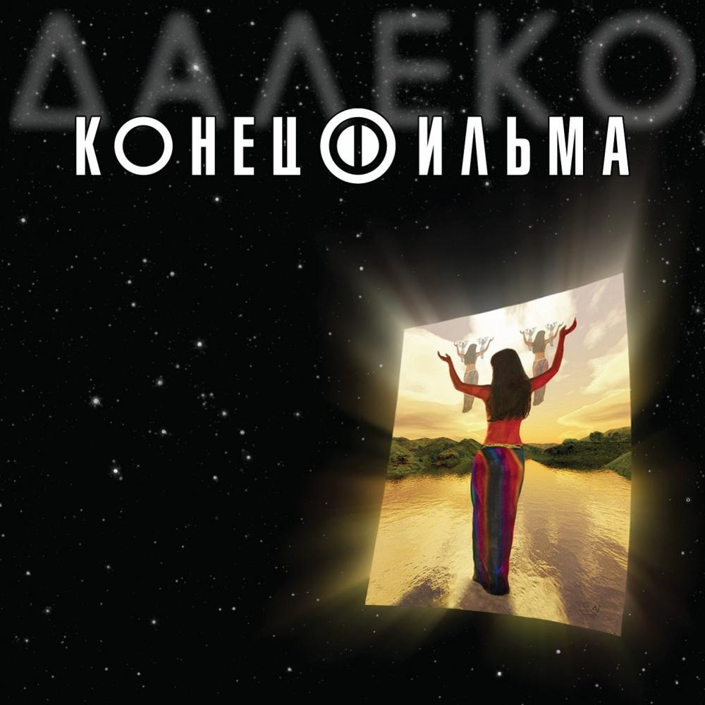 КОНЕЦ ФИЛЬМА - ДАЛЕКО © 2011